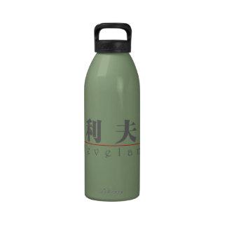 Nombre chino para Cleveland 20519_3.pdf Botellas De Agua Reutilizables