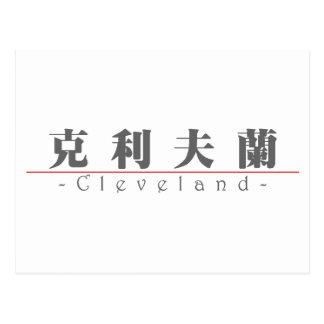 Nombre chino para Cleveland 20519_3.pdf Tarjetas Postales