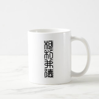 Nombre chino para Clifford 20521_0 pdf Taza