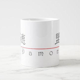 Nombre chino para Damon 22413_2.pdf Taza De Café Grande