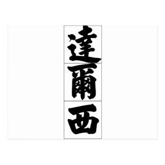 Nombre chino para Darcy 20535_4.pdf Tarjetas Postales