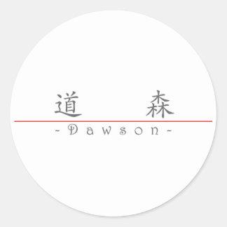 Nombre chino para Dawson 22315_1.pdf Pegatina Redonda