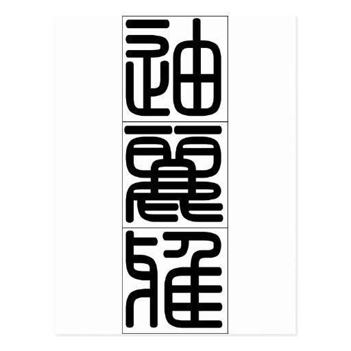 Nombre chino para Delia 20083_0.pdf Postales