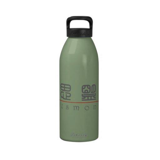 Nombre chino para Desmond 22357_0.pdf Botella De Beber