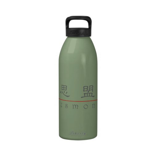 Nombre chino para Desmond 22357_2.pdf Botellas De Agua Reutilizables
