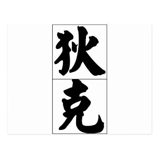 Nombre chino para Dick 20545_4.pdf Postal