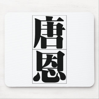 Nombre chino para Dunn 20554_3.pdf Alfombrillas De Raton