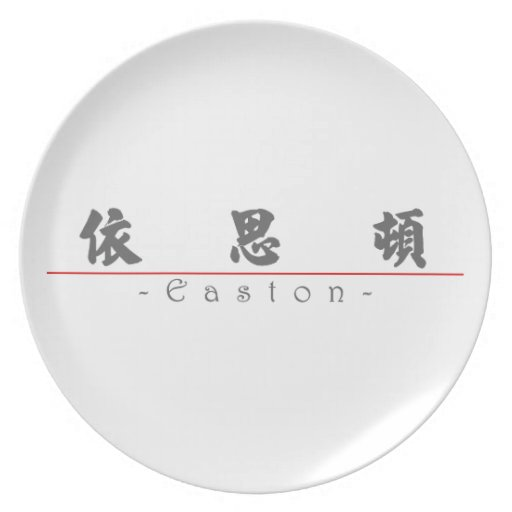 Nombre chino para Easton 22101_4.pdf Plato De Cena