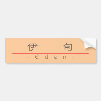Nombre chino para Eden 20095_2.pdf Pegatina Para Auto