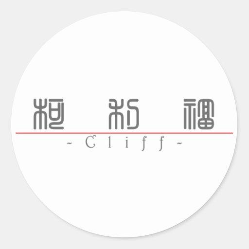 Nombre chino para el acantilado 20520_0.pdf pegatinas redondas