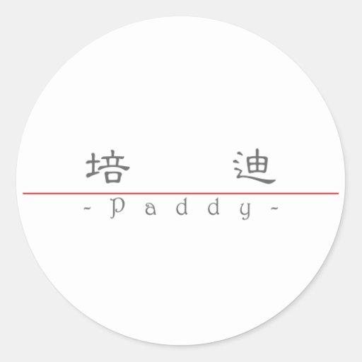 Nombre chino para el arroz 20767_2.pdf pegatina redonda