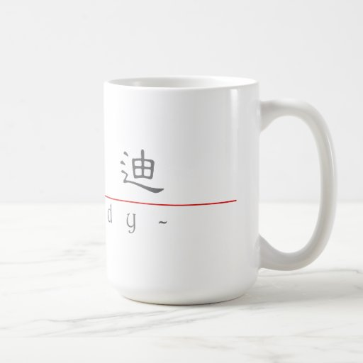Nombre chino para el arroz 20767_2.pdf taza básica blanca