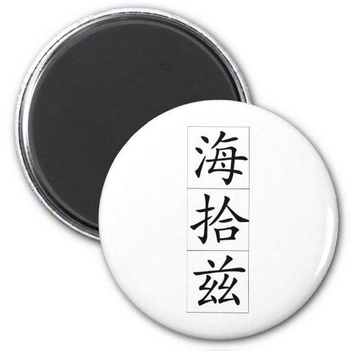 Nombre chino para el brezo 20623_1.pdf imán redondo 5 cm
