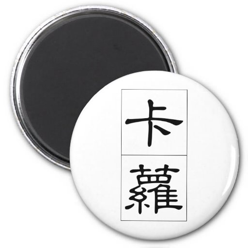 Nombre chino para el villancico 20054_2.pdf imán redondo 5 cm