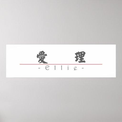 Nombre chino para Ellie 21096_4.pdf Impresiones