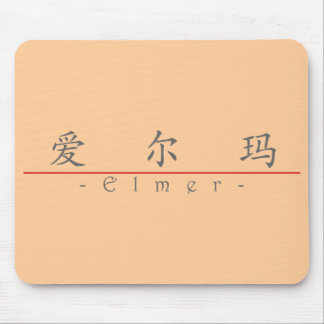 Nombre chino para Elmer 20570_1.pdf Mouse Pads