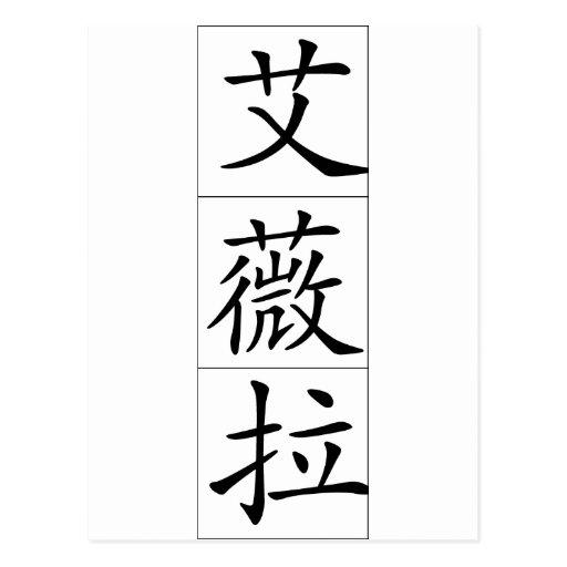 Nombre chino para Elvira 20108_1.pdf Tarjeta Postal