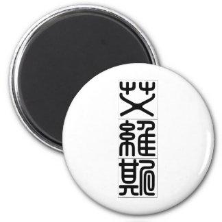 Nombre chino para Elvis 20573_0.pdf Imán Redondo 5 Cm