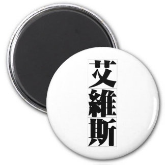 Nombre chino para Elvis 20573_3.pdf Imán Redondo 5 Cm