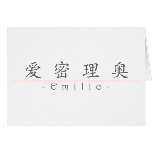 Nombre chino para Emilio 22302_1.pdf Tarjetón