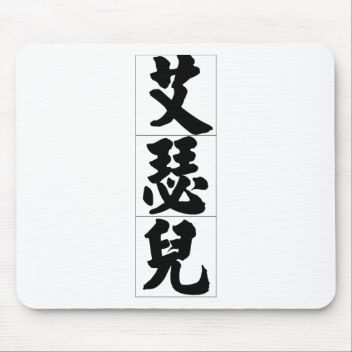 Nombre chino para Ethel 20115_4.pdf Mousepad