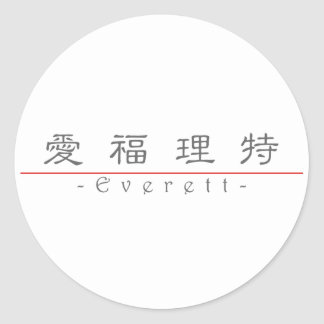 Nombre chino para Everett 22256_2.pdf Pegatina Redonda