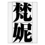 Nombre chino para Fanny 20122_3.pdf Felicitación