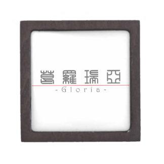 Nombre chino para Gloria 20138_0 pdf Caja De Recuerdo De Calidad