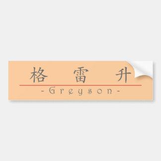 Nombre chino para Greyson 22199_1.pdf Pegatina Para Auto