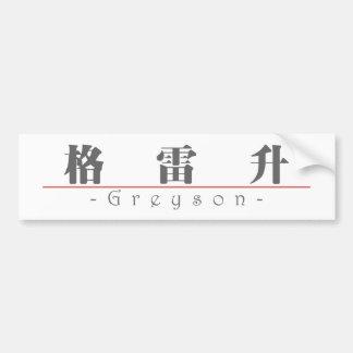Nombre chino para Greyson 22199_3.pdf Pegatina Para Auto