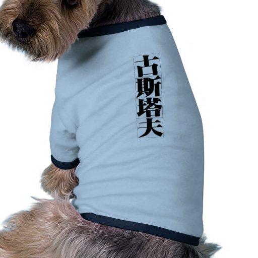Nombre chino para Gustavo 20610_3.pdf Camisa De Perro