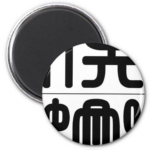 Nombre chino para Hannah 20143_0.pdf Imán De Frigorífico