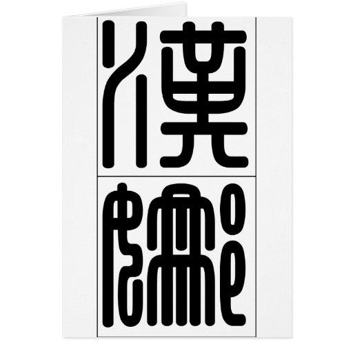 Nombre chino para Hannah 20143_0.pdf Tarjeta De Felicitación
