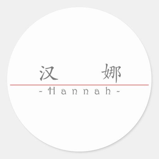 Nombre chino para Hannah 20143_1.pdf Pegatina Redonda
