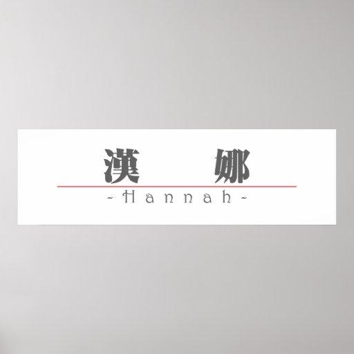 Nombre chino para Hannah 20143_3.pdf Poster