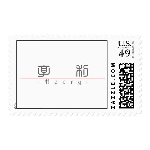Nombre chino para Henry 20624_0.pdf Sellos