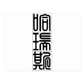 Nombre chino para Horacio 20631_0 pdf Postal