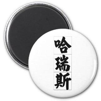 Nombre chino para Horacio 20631_4.pdf Imán Redondo 5 Cm