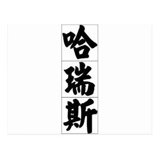 Nombre chino para Horacio 20631_4 pdf Tarjeta Postal