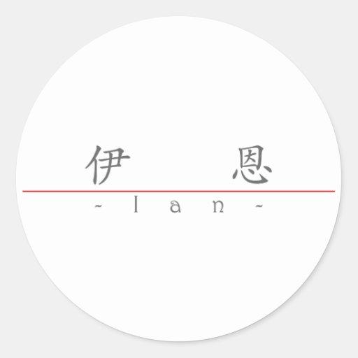 Nombre chino para Ian 20639_1.pdf Pegatina Redonda