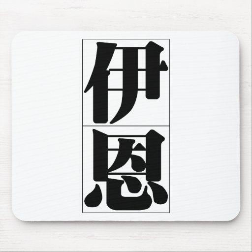 Nombre chino para Ian 20639_3.pdf Mouse Pad