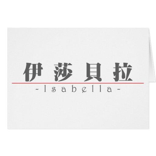 Nombre chino para Isabel 21001_3.pdf Tarjeta De Felicitación