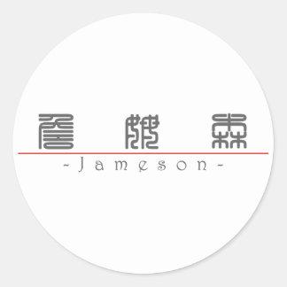 Nombre chino para Jameson 22209_0.pdf Pegatina Redonda
