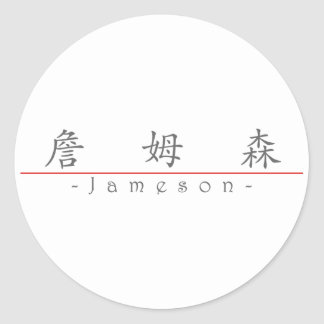 Nombre chino para Jameson 22209_1.pdf Pegatina Redonda