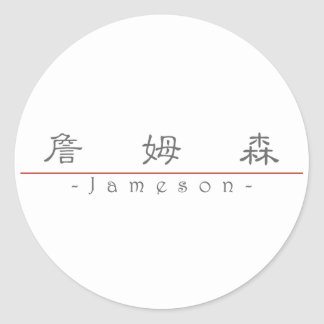 Nombre chino para Jameson 22209_2.pdf Pegatina Redonda