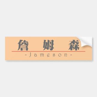 Nombre chino para Jameson 22209_3.pdf Pegatina Para Auto