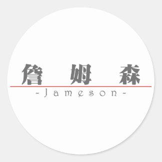 Nombre chino para Jameson 22209_3.pdf Pegatina Redonda