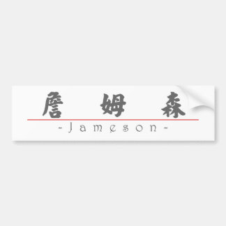Nombre chino para Jameson 22209_4.pdf Pegatina Para Auto