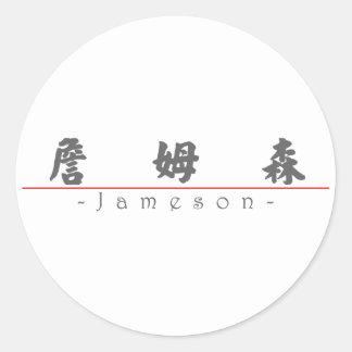 Nombre chino para Jameson 22209_4.pdf Pegatina Redonda