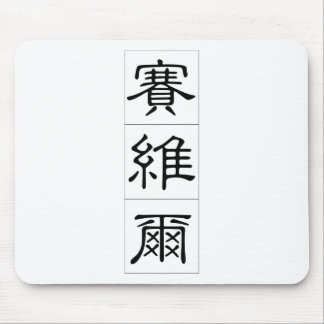 Nombre chino para Javier 20879_2.pdf Mousepads